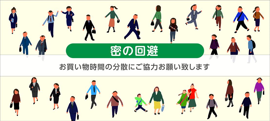 mitsu_bannerA_1110-500